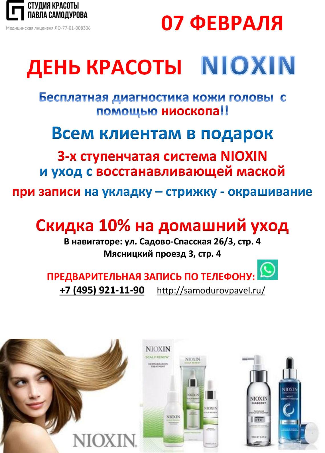 07 февраля - день красоты Ниоксин