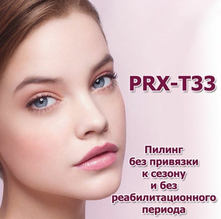Химический пилинг PRX-T33