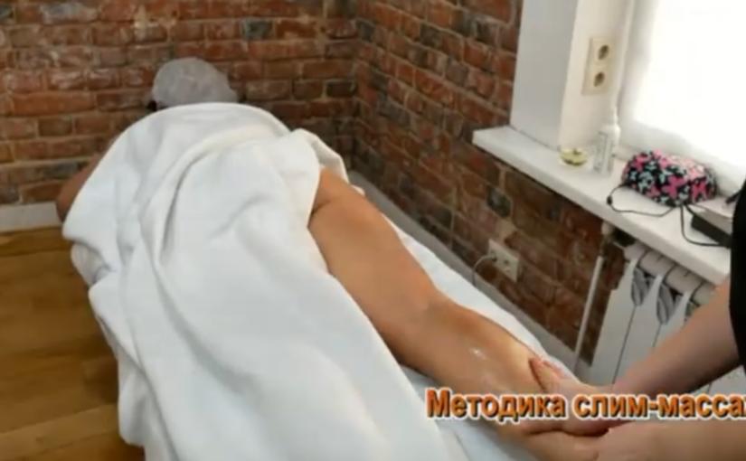 Слим-массаж в салоне на Красных Воротах