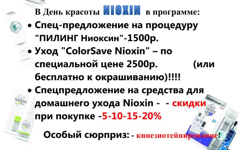 22 мая — День бренда NIOXIN